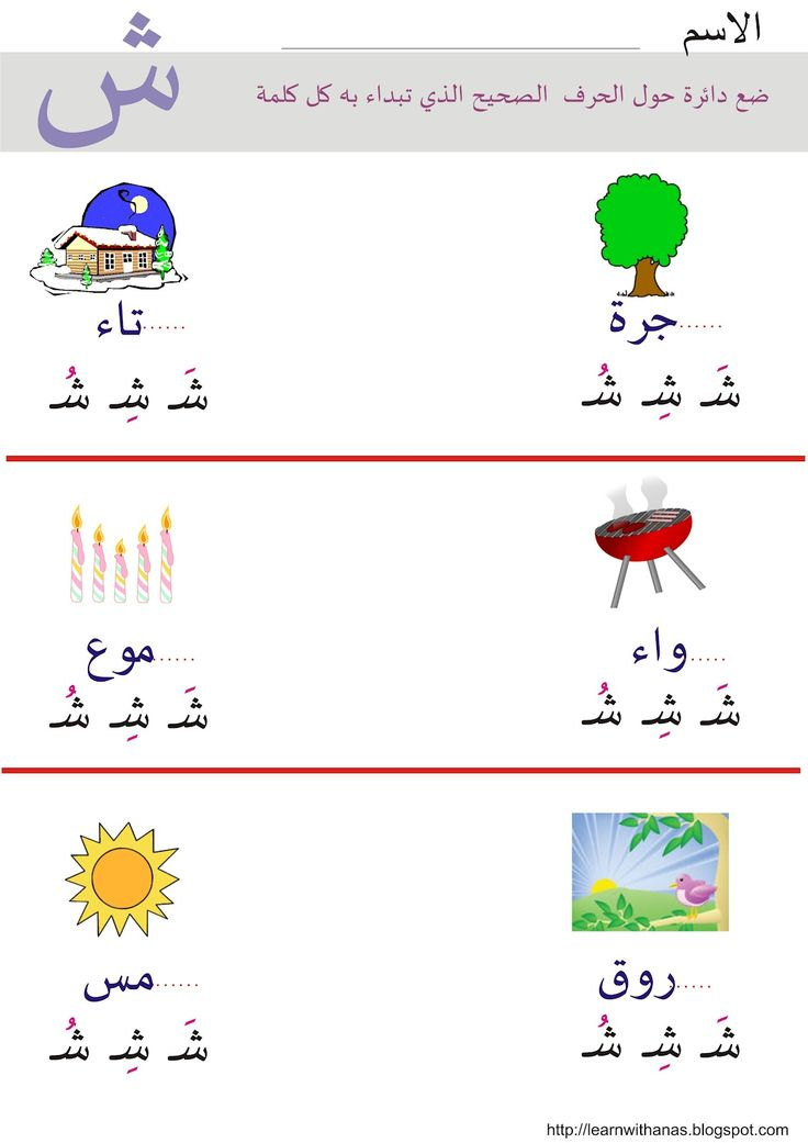 ReadVerse Education Delivery Tools | Arabic Tashkeel