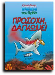 http://www.protoporia.gr/prosochi-dagkonei-p-379621.html