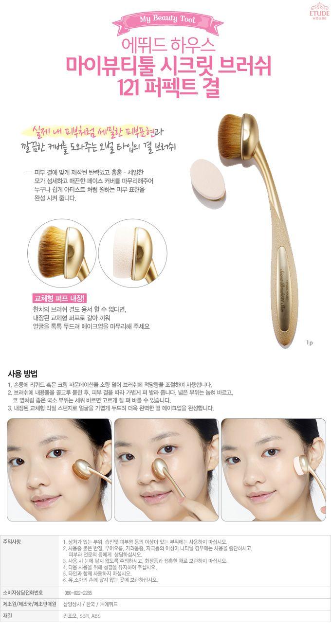 Etude House Korea Jakarta: Etude House My Beauty Tool Secret Brush 121 Skin 1...