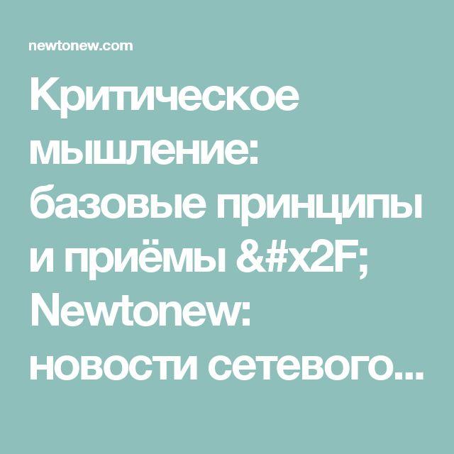 Критическое мышление: базовые принципы и приёмы / Newtonew: новости сетевого образования