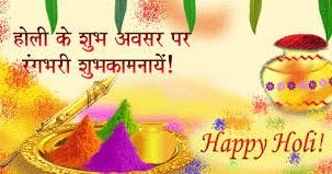 {2016} Happy Holi Wishes, SMS, Quotes, Messages, Status in Hindi, Holi Wishes Images