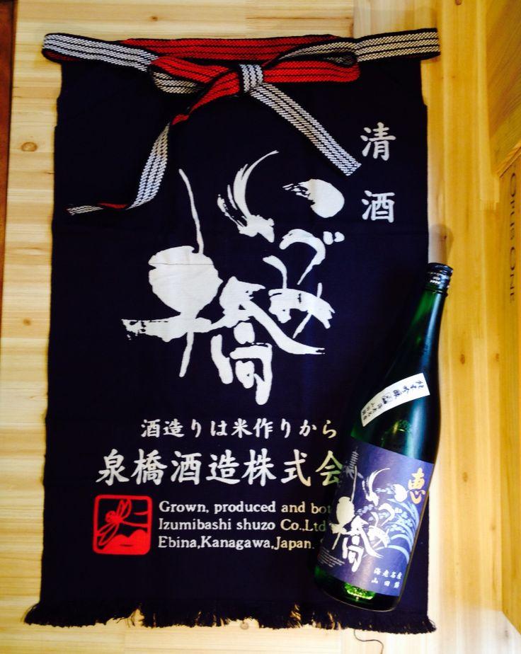 神奈川県の地酒 いづみ橋 お米由来のふくよかな香りと味わい、しっかりと辛い。