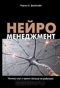 Нейроменеджмент. Почему кнут и пряник больше не работают | Психология в бизнесе | Деловая литература. Право. Психология | Бизнес-книги | Книги | Интернет-магазин OZON.RU в Казахстане