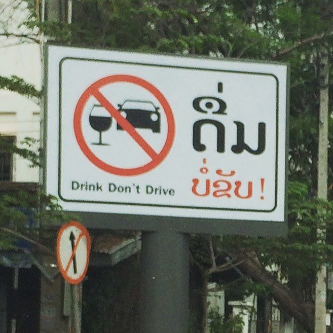 In preparation for Lao new year these signs are going up everywhere in Vientiane. Lao men do love their beer Lao but sadly drink driving (usually via motorbikes at night with no helmets) is the biggest cause of deaths in the country. Despite its somber meaning I do love this sign. #vientiane #laos #laopimai #laonewyear #wheninlaos #pimai #streetscene #streetphotography #drinks #driving #drunk #asia #culture #instatravel #travel | Eat Drink Laos http://eatdrinklaos.com