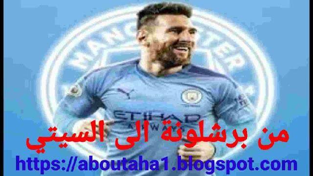مدونة نادي الرجاء البيضاوي موعد رحيل ميسي من برشلونة الى الأندية الانجليزية City Poster Movie Posters