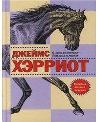 О всех созданиях — больших и малых Джеймс Хэрриот  http://www.livelib.ru/book/1000656674