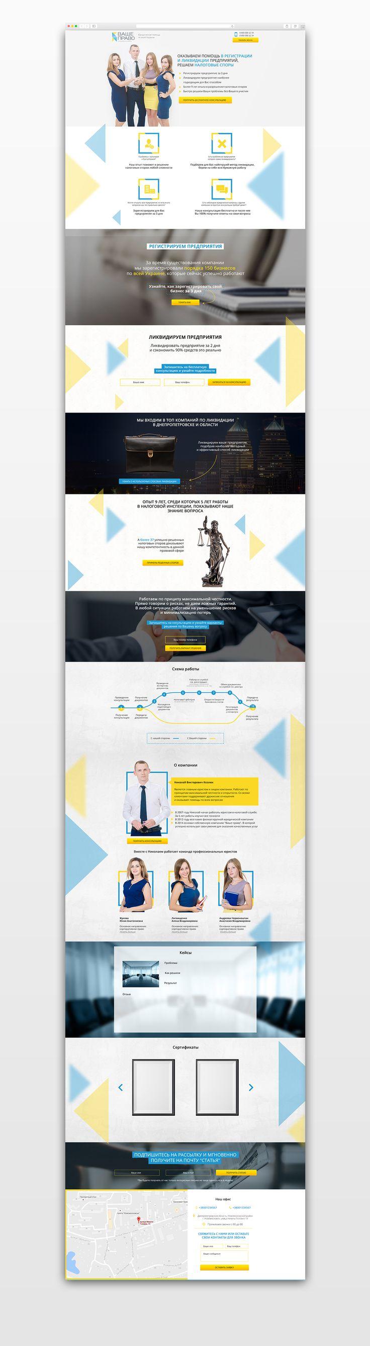 """Landing page для юридической компании """"Ваше право"""" on Behance"""