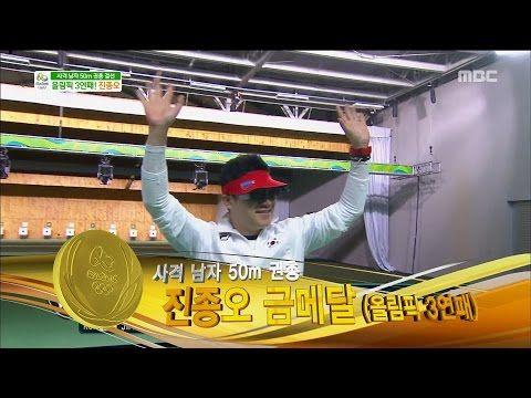 [Rio 2016] '진종오 금메달' 사격 남자 50m 권총 결선 하이라이트 - YouTube
