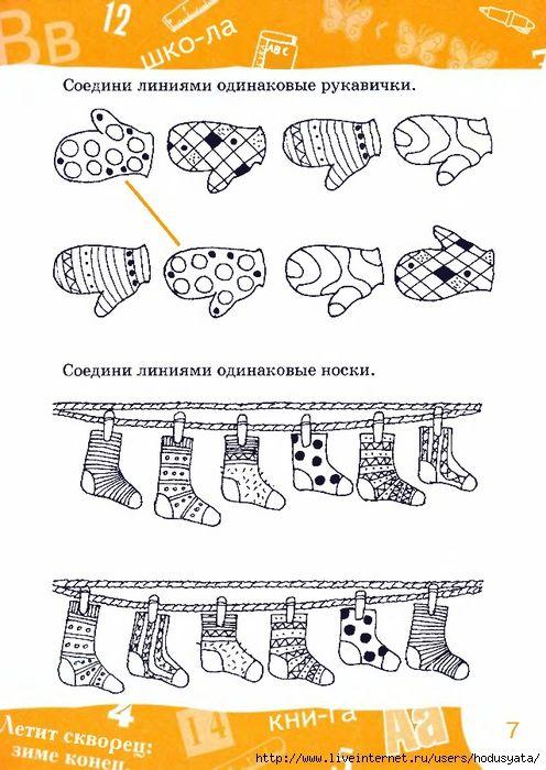 zoek dezelfde wanten en sokken bij elkaar