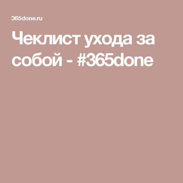 Чеклист ухода за собой - #365done