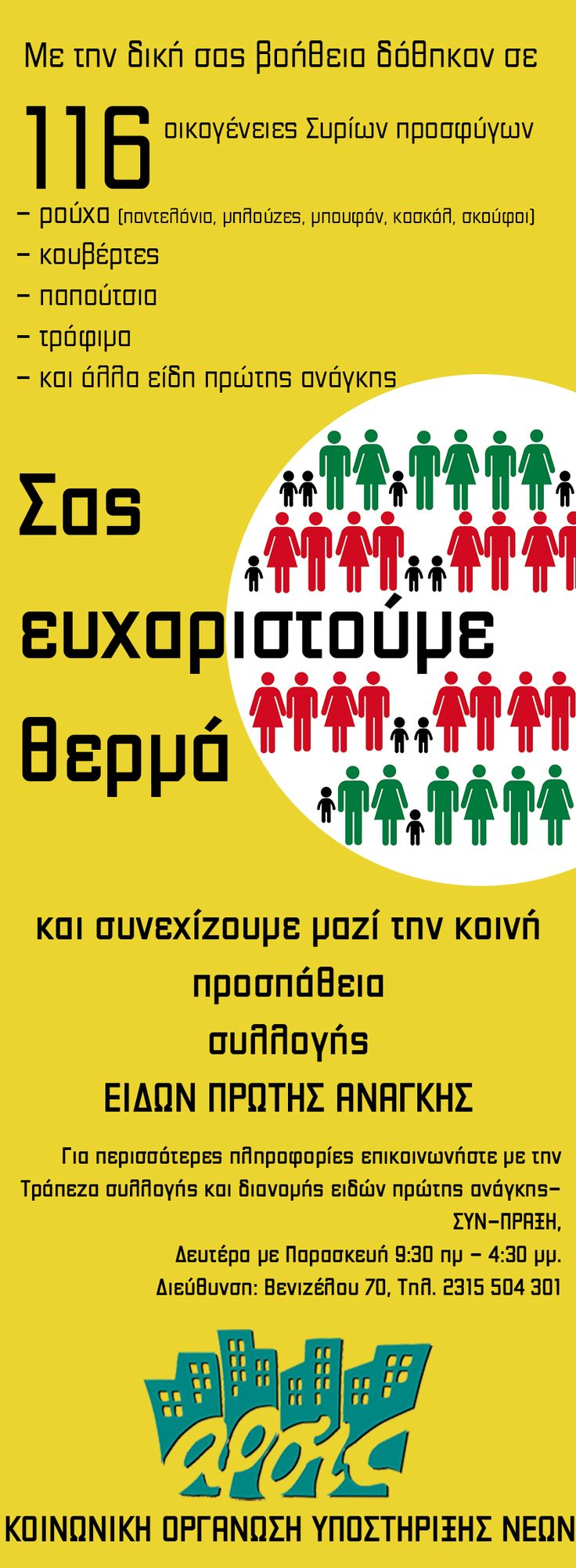 call for help_poster