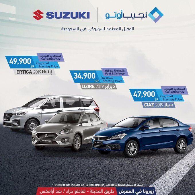 عروض نجيب اوتو علي سيارات سوزوكي عروض اليوم Fuel Efficient Suzuki Suv Car