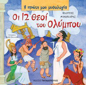 Μέσα σ'ένα σεντουκάκι...: Ελληνική μυθολογία: 12 θεοί του Ολύμπου (1ο μέρος)