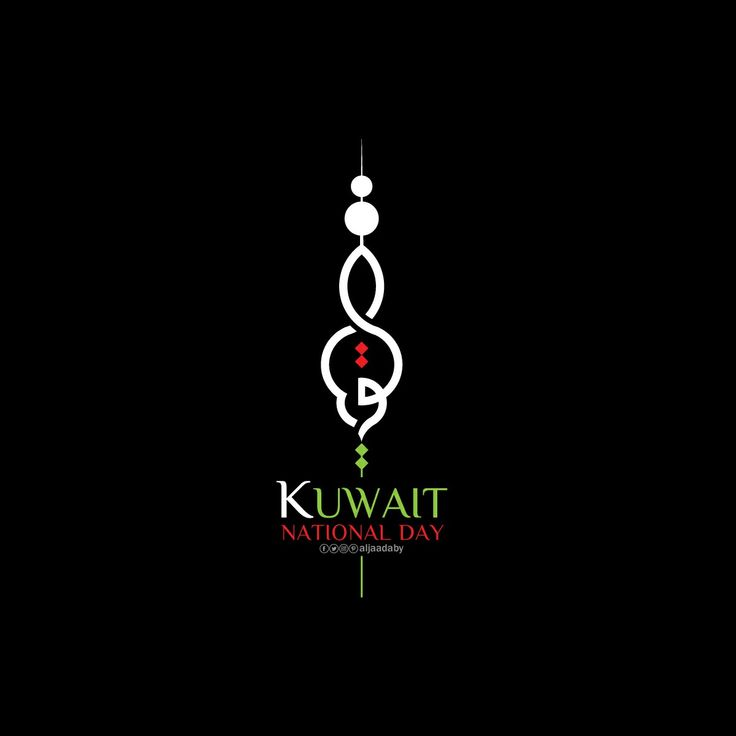 #اليوم_الوطني_الكويتي #الكويت #KUWAIT #Kuwait_National_Day