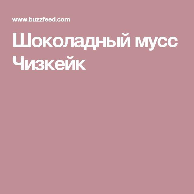Шоколадный мусс Чизкейк