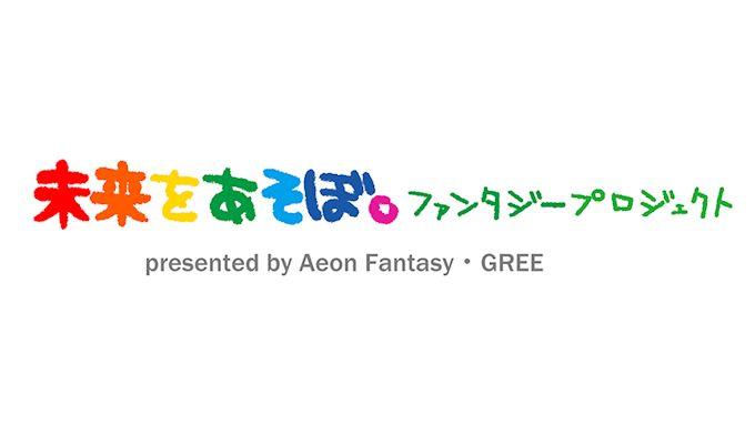 グリーとイオンファンタジーは「子供も遊べて笑顔になれるVR」をテーマにした「未来をあそぼ。ファンタジープロジェクト」を共同で立ち上げることを発表。 その一環として、子供向け単眼HMDを搭載したアミューズメントゲーム機器2機種を、イオンファンタジーの運営するアミューズメント施設「モーリーファンタジー」の300店舗(日本200店舗・中国100店舗)に2018年春より設置する。 現在VRにおいて主流となっている複眼ヘッドマウントディスプレイは子供の目の発達に影響を及ぼす可能性があり、13歳以上の利用が推奨されている。今回開発する機種のうち2機種は子供が簡単にかぶれるヘルメットの形の単眼ヘッドマウントディスプレイ「VRメット」を独自に開発。この「VRメット」はミラーを使用した機構を採用し、モニターと目の距離を確保し目が疲れにくい構造となっている。両社発表によれば子供向け単眼HMDを搭載したアミューズメント機器の開発は世界初とされる。…