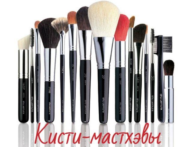 Самые необходимые кисти для макияжа, которые должны быть в арсенале каждой женщины (фото)
