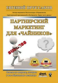 Евгений Пруссаков - Парнерский маркетинг для «чайников». Ответы на вопросы, которые у вас обязательно возникнут