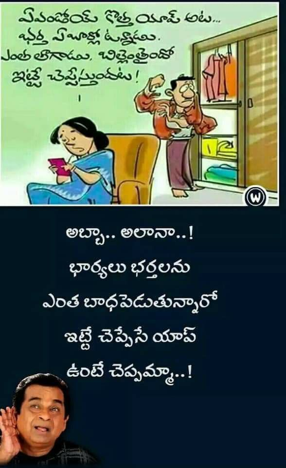 Pin By Sukanya Pulipati On Jewelry In 2020 Telugu Jokes Funny Quotes About Life Jokes