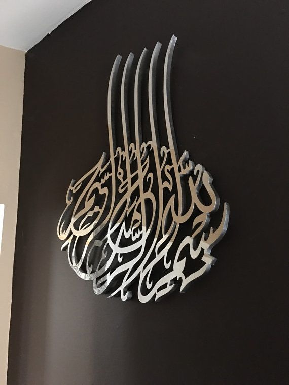 Item: Bismillah Material: Stainless Steel Size: 20w x 24h  Up for sale is a beautiful, modern, contemporary, one of a kind stainless steel with a chrome finish Bismillah fixture. This item is very lightweight. However, the look is heavy. All the letters are in Arabic and you can give a desired space between them to give the piece a different look (wider or arc) based on your preference. I designed it like a lego block to give it a heavy look. The item is hollow from the inside so it can…