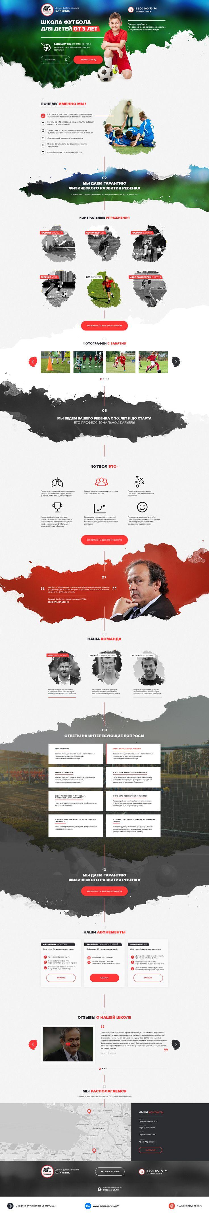 Школа футбола для детей. Landing Page Football School. Design by Alexander Egorov