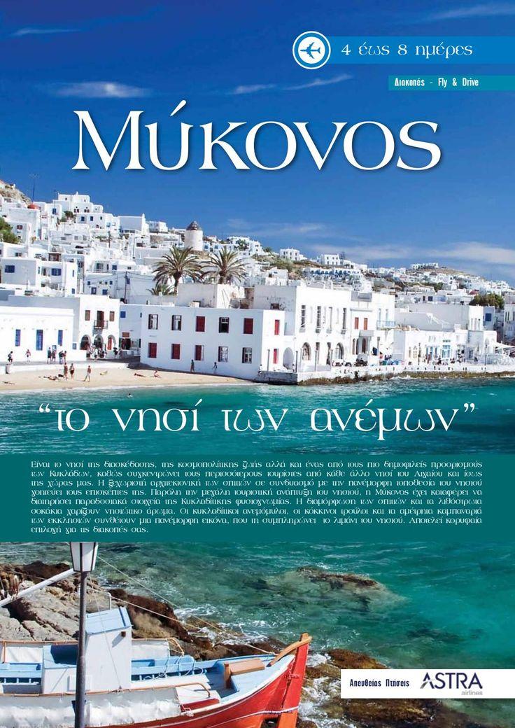 Διακοπές Μύκονος 2017 από Θεσσαλονίκη www.tsakiristravel.gr