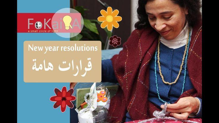 [Eng sub]  The new year resolutions list الفكيرة  215  | قرارات العام ال...