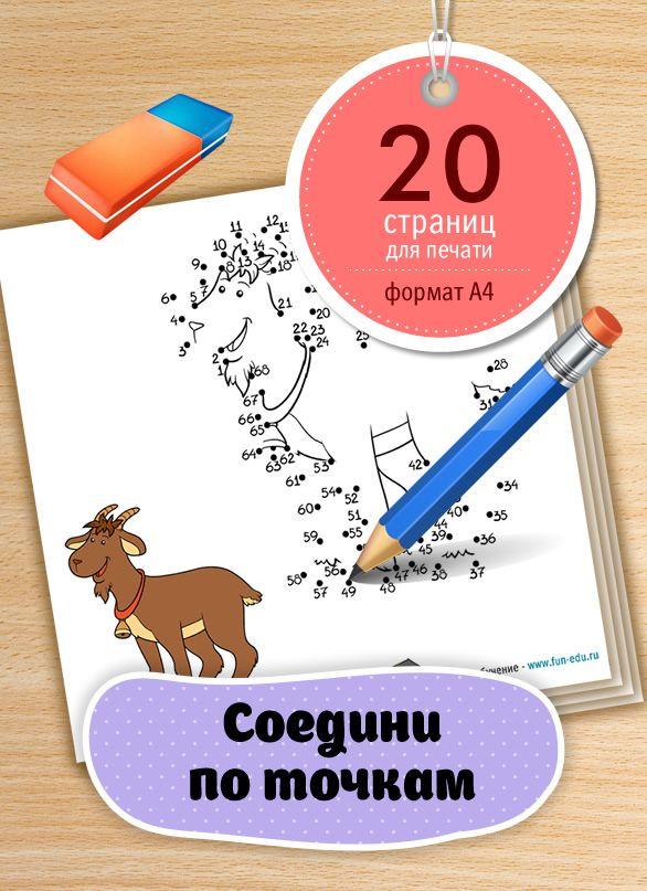 Рисунки по точкам для детей