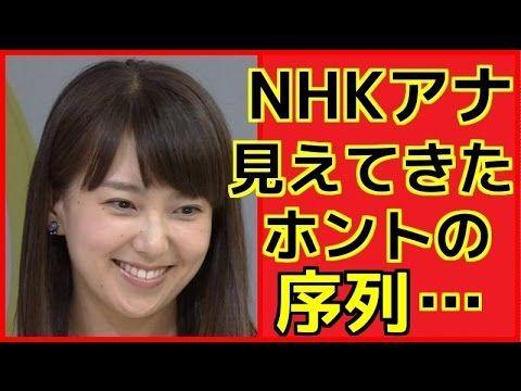 和久田アナがおはよう日本残留!可愛すぎるNHK女子アナ、大異動で見えてきた本当の序列… 相互チャンネル登録