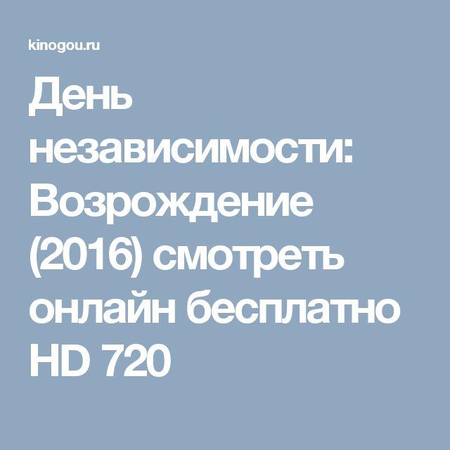 День независимости: Возрождение (2016) смотреть онлайн бесплатно HD 720