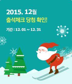 2015.12월 출석체크 당첨 확인! 12.01~12.31