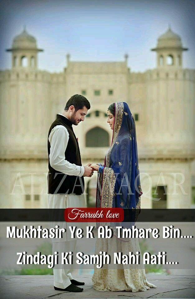 Pin by Farrukh Mr. CM on Romantic urdu poetry | Pinterest