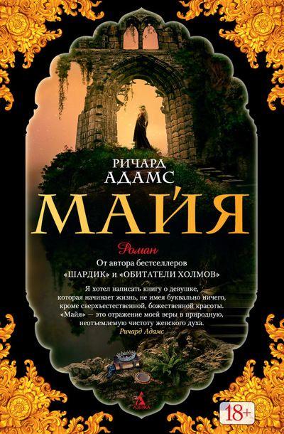 «Майя» Ричард Адамс