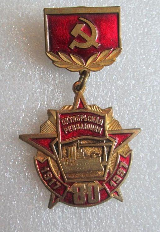 80 лет Октябрьской революции .