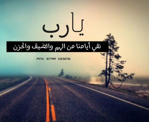 يا رب نقي أيامنا من الهم والضيق والحزن Country Roads Islamic Quotes Lockscreen Screenshot