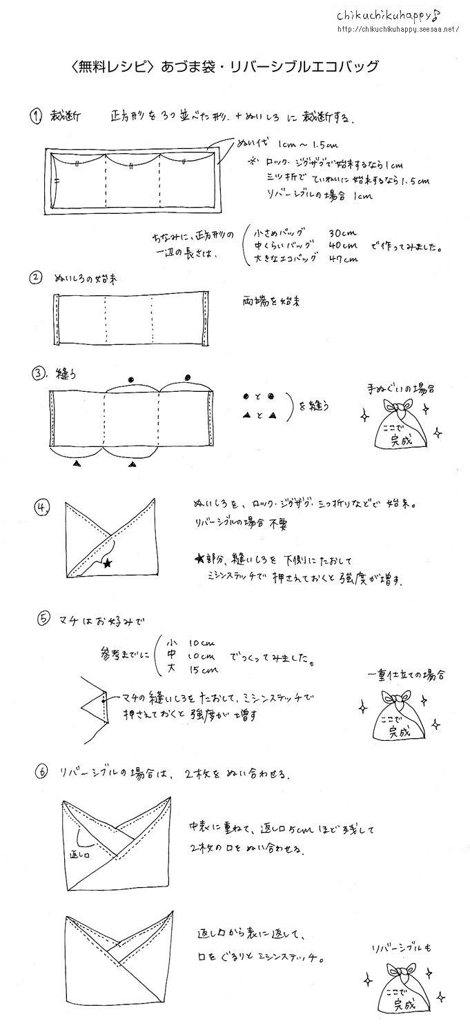 azuma_recipe.jpg 681×1,496 ピクセル
