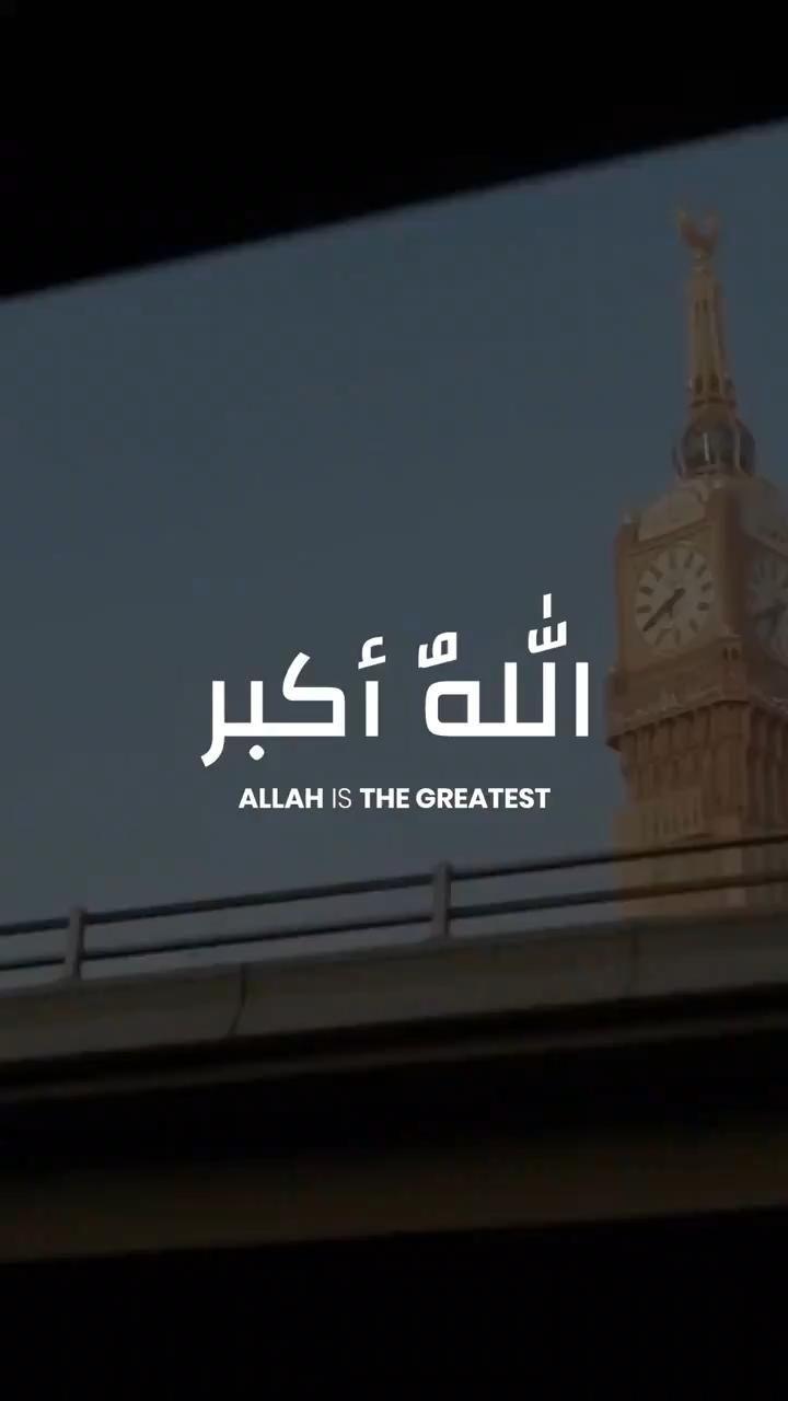 Allahu Akbar Allahu Akbar Laa Ilaaha Illallahu Wallahu Akbar Allahu Akbar Wa Lillahil Hamd Video In 2020 Beautiful Quran Quotes Best Islamic Quotes Hadith Quotes
