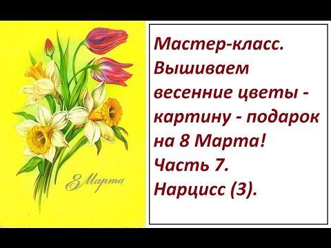 МК. Вышиваем весенние цветы. Часть 7. Нарцисс (3). Разживалова Наталья - YouTube