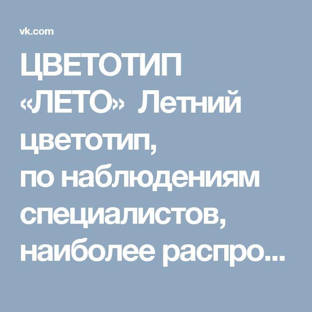 ЦВЕТОТИП «ЛЕТО»     Летний цветотип, понаблюдениям специалистов, наиболее распространен среди россиянок.  Влетнем цветотипе большое значение имеет степень контрастности оттенков кожи иволос. Чем светлее кожа итемнее волосы, тем контрастнее будет «лето». Соответственно внем выделяют три подтипа— контрастный, средний инеконтрастный.  Улюдей этого цветотипарусые либо пепельные волосы,серые, зеленые, водянисто-голубые или светло-карие глаза исветлая кожа— сероватая или оливковая…