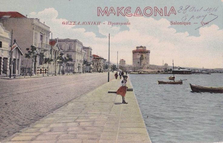 Θεσσαλονίκη.... Από την σελίδα Μία φωτογραφία, χίλιες λέξεις.