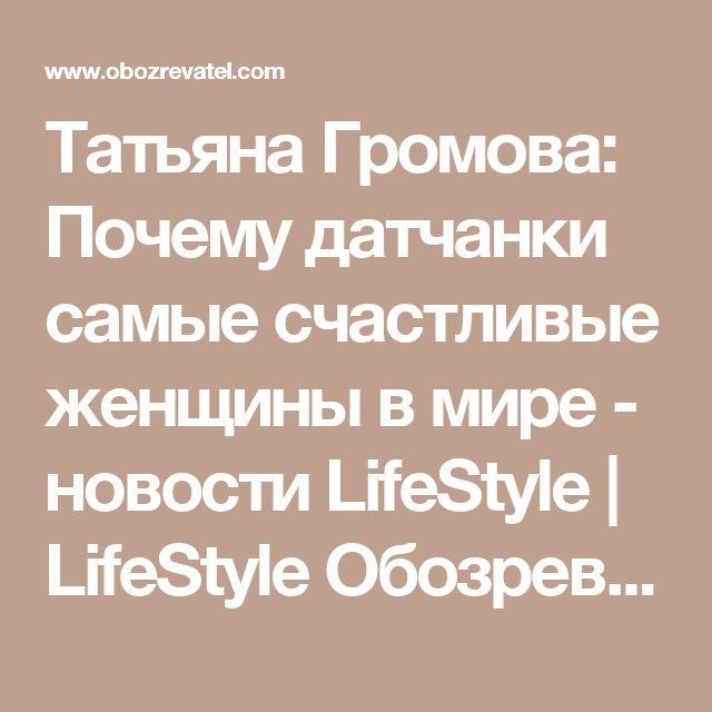 Татьяна Громова: Почему датчанки самые счастливые женщины в мире - новости LifeStyle | LifeStyle Обозреватель 15 июня