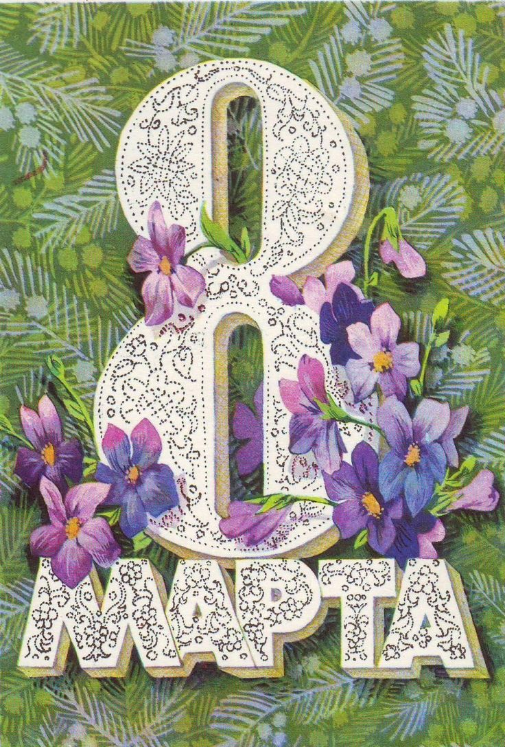 10 марта открытки