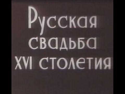Русская свадьба XVI столетия— 1909  Российский немой фильм