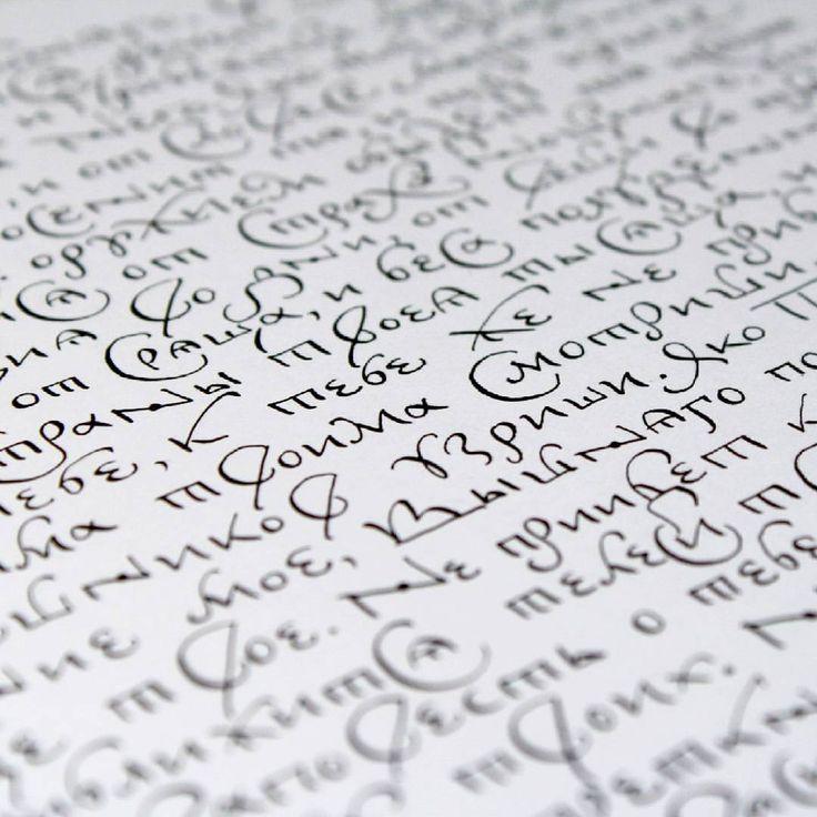 Псалом 90. #каллиграфия #почерк #скоропись #полуустав #calligrafia #calligraphy #moderncalligraphy #monkeyart #artist #lettering #letters #typography #typeface #handwriting #handmade #kievblog #kiev #instalike #ruslettering #vcsocam #vcso #calligraphyart #calligraffiti #tyxca #tyxca_lettering #instagood #instagramers