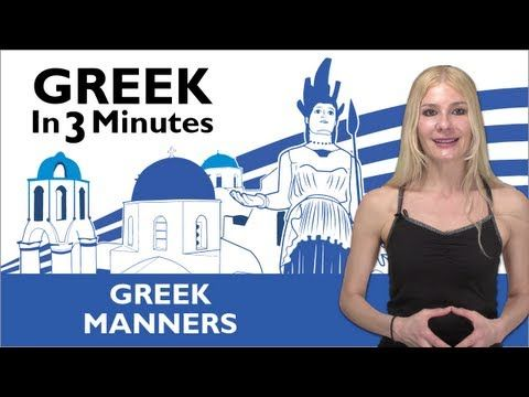 ▶Lesson 2 -  Learn Greek - Thank You & You're Welcome in Greek - YouTube