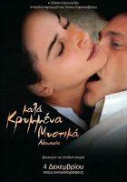 Cine Greece: Καλά Κρυμμένα Μυστικά: Αθανασία [2008]