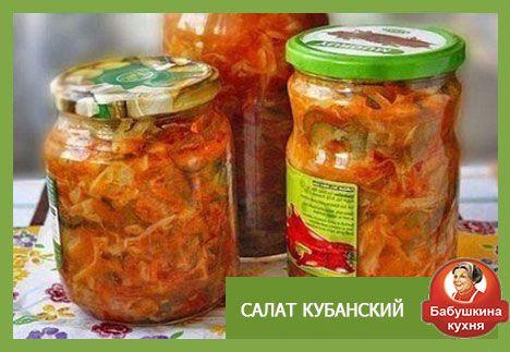 О том, что салат кубанский не только очень вкусный, но еще и очень полезный, думаю, не стоит рассказывать, вы и сами все поймете по составу ингредиентов.