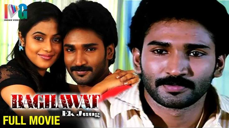 Baghawat Ek Jung Hindi Movie is an activity show film, which is named from Tamil motion picture Aadu Puli, including Aadhi and Poorna in the lead parts.