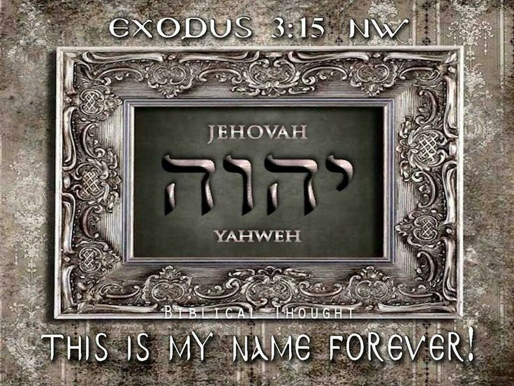 Httpwww Overlordsofchaos Comhtmlorigin Of The Word Jew Html: 144 Best Images About Jehovah's Name Found...... On