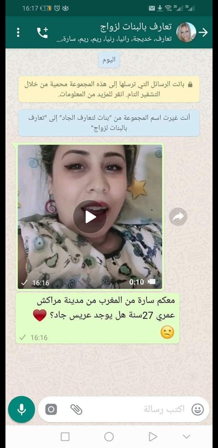 نقدم لك قروبات واتس اب عربية و قروبات اجنبية واتساب قروبات واتساب تعارف و روابط قروبات واتساب زواج و قروبات وا Incoming Call Incoming Call Screenshot 10 Things